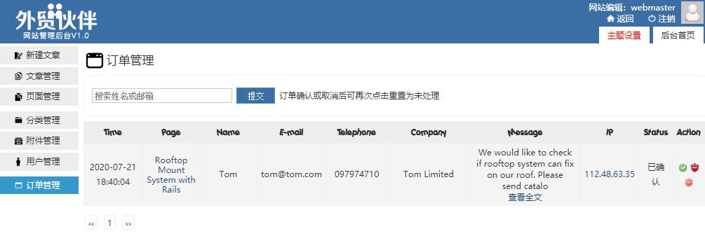 【订单管理】客户根据每个产品的留言ENQUIRY FORM 帮助中心