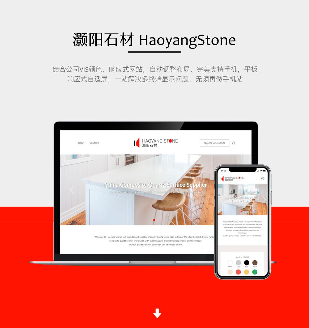 灏阳石材HaoyangStone 案例中心 1